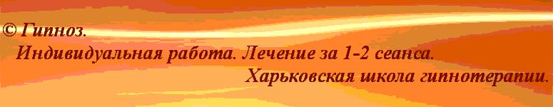 Оранж 775х150 Гипноз