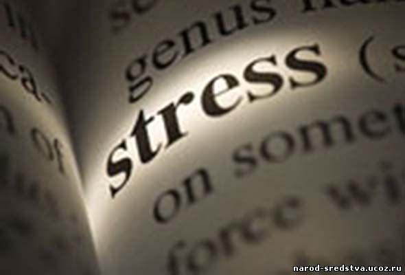 стресс2