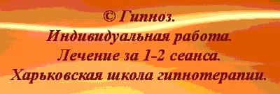 Оранж 400х135 Гипноз